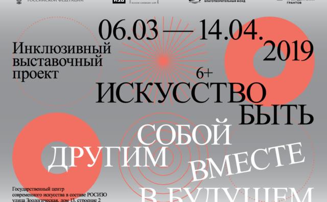 """Выставка """"Музей участия - Искусство быть"""""""