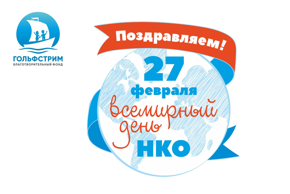 Всемирный день НКО