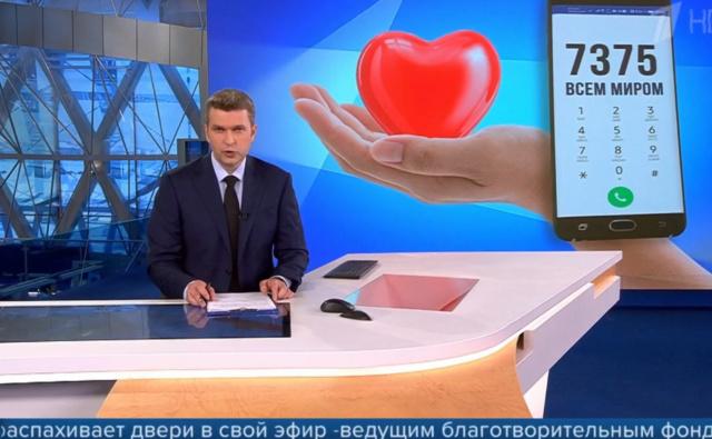 """Проект Первого канала """"Всем миром 7375"""""""